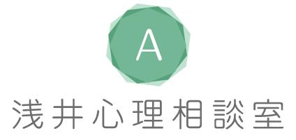 浅井心理相談室